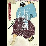 玉麒麟――羽州ぼろ鳶組 (祥伝社文庫)