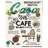 Casa BRUTUS(カーサ ブルータス) 2015年 4月号 [居心地のいいカフェ] [雑誌]