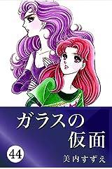 ガラスの仮面 44 Kindle版