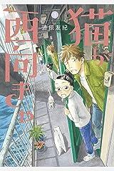 猫が西向きゃ(3) (アフタヌーンコミックス) Kindle版