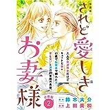 漫画版 されど愛しきお妻様 分冊版(2) (BE・LOVEコミックス)