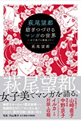 萩尾望都 紡ぎつづけるマンガの世界 ~女子美での講義より~ Kindle版