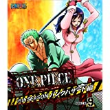 ONE PIECE ワンピース 16THシーズン パンクハザード編 piece.9[Blu-ray]