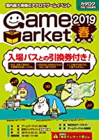 ゲームマーケット2019春 カタログ(1日目・2日目兼用)