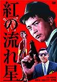 渡哲也 俳優生活55周年記念「日活・渡哲也DVDシリーズ」 紅の流れ星