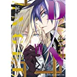 D・N・ANGEL New Edition VIII (あすかコミックスDX)
