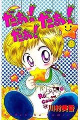 だぁ! だぁ!  だぁ!(8) (なかよしコミックス) Kindle版