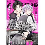 drap 2021年09月号 [雑誌] (drapコミックス)