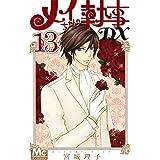 メイちゃんの執事DX 13 (マーガレットコミックス)