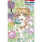 蜻蛉 6 (花とゆめコミックス)