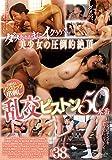 ダメぇぇぇまたイクぅぅぅ!!美少女の圧倒的絶頂 容赦ないノンストップ串刺し乱交ピストン50本番 kawaii [DVD]