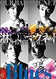 D-BOYS STAGE 10th 淋しいマグネット Blues [DVD]