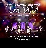 AUN J CLASSIC ORCHESTRA LIVE DVD! AT MITSUKOSHI THEATER 2019…