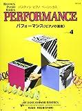 WP214J ベーシックス パフォーマンス(ピアノの演奏) レベル4 バスティンピアノベーシックス