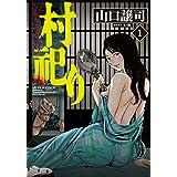 村祀り 1巻 (芳文社コミックス)