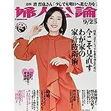 婦人公論 2020年 9/23 号 [雑誌]