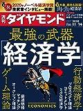 週刊ダイヤモンド 2020年 11/14号 [雑誌] (最強の武器「経済学」 行動経済学、ゲーム理論…)