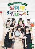 Wake Up, Girls! のお料理がんばっぺ! [DVD]