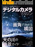 デジタルカメラマガジン 2019年7月号[雑誌]