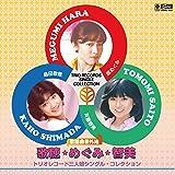歌謡曲番外地 歌穂・めぐみ・ともみ~トリオレコード三人娘シングル・コレクション