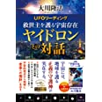 UFOリーディング 救世主を護る宇宙存在 ヤイドロンとの対話 (OR BOOKS)