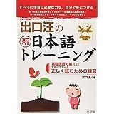 出口汪の新日本語トレーニング 基礎国語力編: 基礎国語力編・上 ((上))