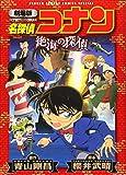 劇場版 名探偵コナン 絶海の探偵 (少年サンデーコミックススペシャル)