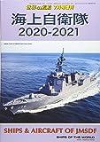 海上自衛隊 2020-2021 2020年 07 月号 [雑誌]: 世界の艦船 増刊
