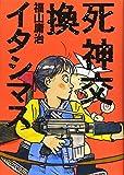 死神交換イタシマス―傑作短篇集 (Paper comics)