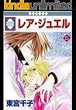 レア・ジュエル(5) (冬水社・いち*ラキコミックス)