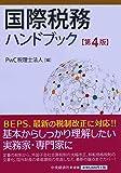 国際税務ハンドブック(第4版)
