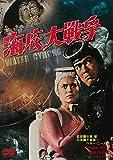 海底大戦争 [DVD]