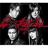 【メーカー特典あり】4REAL(CD+Blu-ray Disc2枚組)(オリジナル B2サイズポスター付)