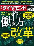 週刊ダイヤモンド 2020年4/18号 [雑誌]