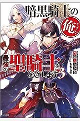 暗黒騎士の俺ですが最強の聖騎士をめざします3 (GA文庫) Kindle版