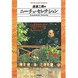 ニーチェ・セレクション (平凡社ライブラリー551)