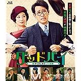グッドバイ~嘘からはじまる人生喜劇 [Blu-ray]