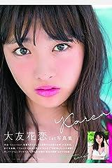 大友花恋1st写真集「Karen」 (TOKYO NEWS MOOK) ムック