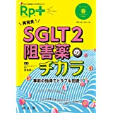 レシピプラス Vol.19 No.2 再発見!SGLT2阻害薬のチカラ: 事前の指導でトラブル回避!!