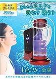 高濃度水素水生成器水素ガス吸入カニューラ付 ルルドプレミアム ワインレッド