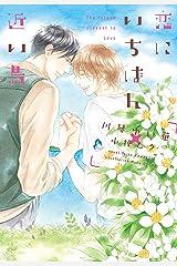 恋にいちばん近い島 (ディアプラス文庫) Kindle版