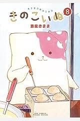 きのこいぬ(8)【電子限定特典ペーパー付き】 (RYU COMICS) Kindle版