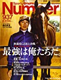 Number(ナンバー)937号 秋競馬GI頂上決戦 最強は俺たちだ。 (Sports Graphic Number(ス…