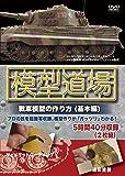 模型道場 戦車模型の作り方(基本編) [DVD]