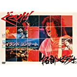 '79 篠島アイランドコンサート(デジタル・リマスター盤) [DVD]