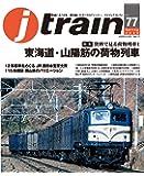 j train (ジェイ トレイン) 2020年4月号