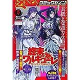 月刊コミックゼノン 2021年 05 月号 [雑誌]
