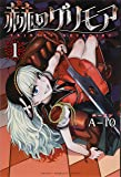 赫のグリモア(1) (講談社コミックス)