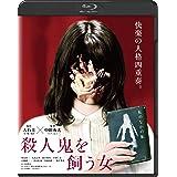 殺人鬼を飼う女 [Blu-ray]
