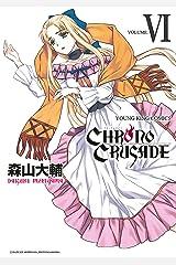 クロノクルセイド(新装版)(6) (ヤングキングコミックス) Kindle版